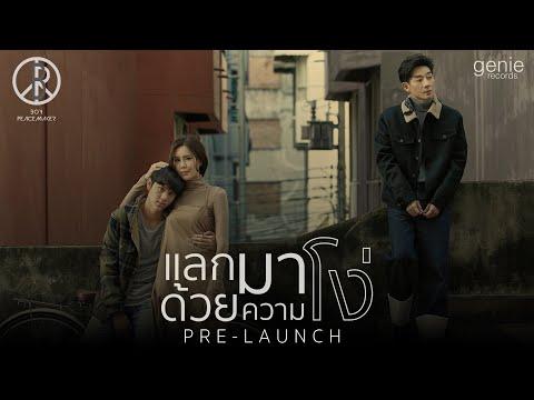 หัวใจไม่ใช่ของเล่น แลกมาด้วยความโง่ – BOY PEACEMAKER ฟังพร้อมกัน 29.01.2021 ทั่วไทย